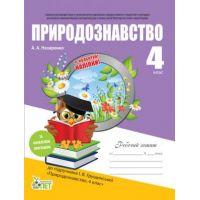 Природоведение 4 класс. Рабочая тетрадь к учебнику Грущинской