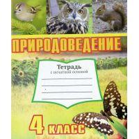 Природоведение 4 класс: Рабочая тетрадь к учебнику Грущинской (на русском)
