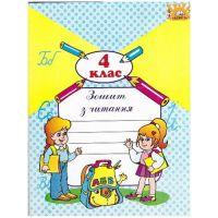 Литературное чтение 4 класс: Рабочая тетрадь к учебнику Савченко