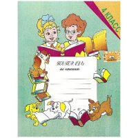 Литературное чтение 4 класс: Рабочая тетрадь к учебнику Лапшиной (на русском)