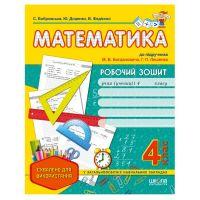 Рабочая тетрадь к учебнику Богдановича. Математика 4 класс