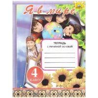 Я в мире 4 класс: Рабочая тетрадь к учебнику Бибик (на русском)