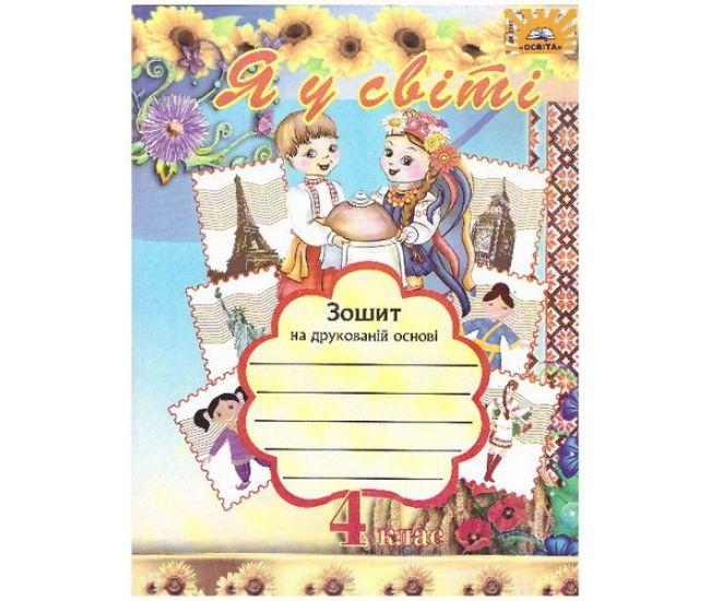 Я в мире 4 класс: Рабочая тетрадь к учебнику Таглиной - Издательство МЦ Освіта - ISBN 1230058