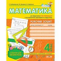 Рабочая тетрадь 4 класс. Математика к учебнику Оляницкой