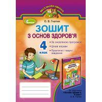 Рабочая тетрадь к учебнику Гнатюк. Основы здоровья 4 класс