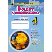 Рабочая тетрадь к учебнику Грущинской. Природоведение 4 класс