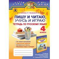 Русский язык 4 класс. Рабочая тетрадь к учебнику Сильновой