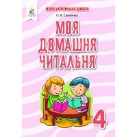 НУШ Внеклассное чтение Освіта Моя домашняя читальня 4 класс Савченко
