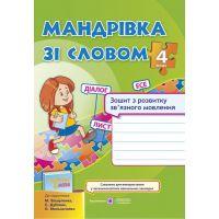 Тетрадь по развитию связной речи. 4 класс (к учебнику Вашуленко)