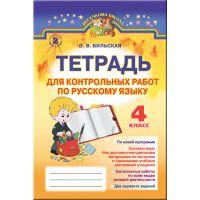 Тетрадь для контрольных работ по русскому языку 4 класс (Бельская)