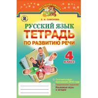 Русский язык 4 класс. Тетрадь по развитию речи (Самонова)