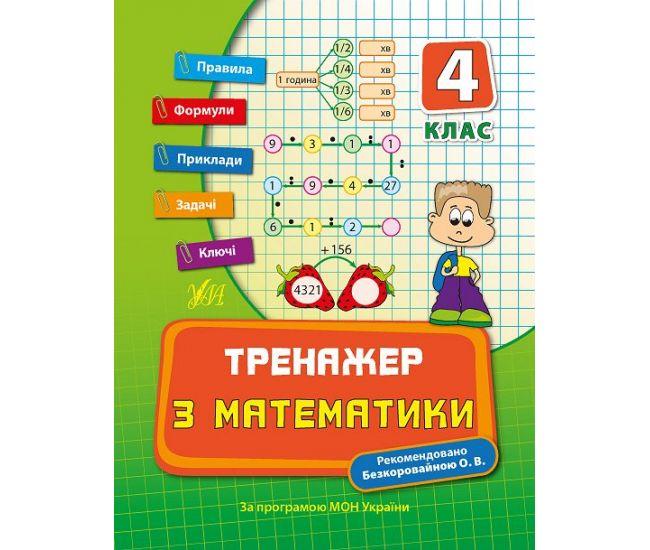 Тренажёр по математике 4 класс - Издательство УЛА - ISBN 9789662840414