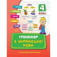 Тренажёр УЛА Украинский язык 4 класс