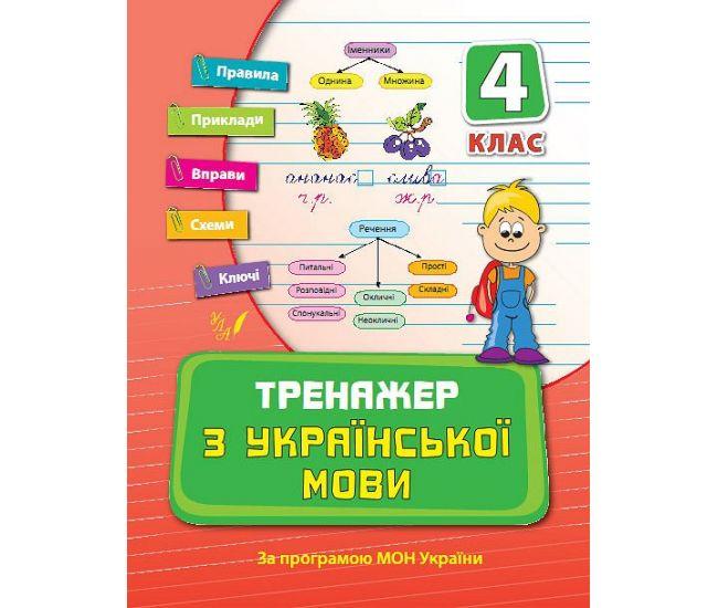 Тренажер по украинскому языку. 4 класс - Издательство УЛА - ISBN 9789662840377