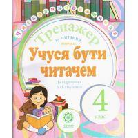 """Тренажер по чтению молча """"Учусь быть читателем"""" 4 класс к учебнику Науменко"""