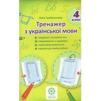 Тренажер по украинскому языку. 4 класс (Гребенькова)