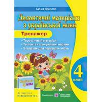 Тренажер Пiдручники i посiбники Украинский язык 4 класс к учебнику Вашуленко