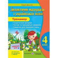 Украинский язык 4 класс. Тренажер к учебнику Захарийчук