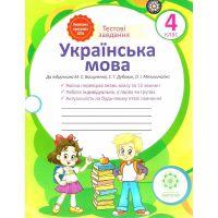 Украинский язык 4 класс. Тестовые задания к учебнику Вашуленко
