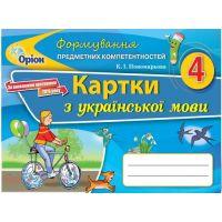 Украинский язык 4 класс. Карточки для формирования предметных компетенций