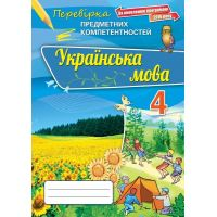 Украинский язык 4 класс: Сборник заданий для оценки знаний