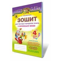 Украинский язык 4 класс: Тетрадь для тестовой проверки знаний (Пономарева)