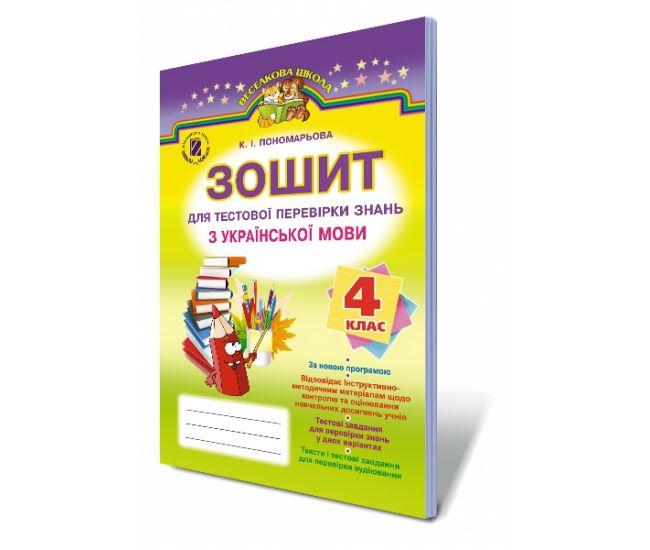 Украинский язык 4 класс: Тетрадь для тестовой проверки знаний (Пономарева) - Издательство Генеза - ISBN 978-966-11-0556-9