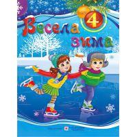 Веселая зима: Тетрадь для 4 класса