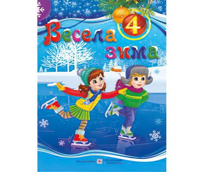 Веселая зима: Тетрадь для 4 класса - Издательство Пiдручники i посiбники - ISBN 9789660725973