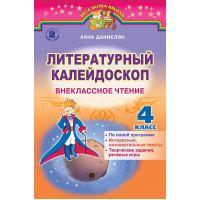Внеклассное чтение 4 класс. Литературный калейдоскоп (на русском)