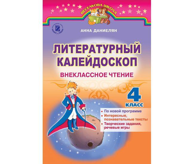 Внеклассное чтение 4 класс. Литературный калейдоскоп (на русском) - Издательство Генеза - ISBN 978-966-11-0584-2