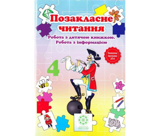 Внеклассное чтение 4 класс. Работа с детской книгой. Работа с информацией - Издательство Весна - ISBN 1150146