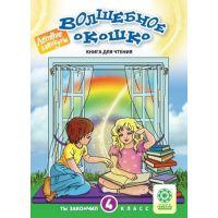 Волшебное окошко. Книга для чтения 4 класс