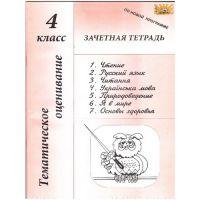Зачетная тетрадь. Тематическое оценивание 4 класс (на русском языке)