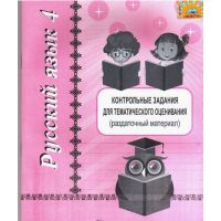 Задания для тематического оценивания по русскому языку 4 класс