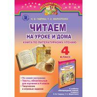 Литературное чтение 4 класс. Читаем на уроке и дома к учебнику Гавриш (на русском)