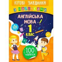 Игровые задания с наклейками  УЛА Английский язык 1 класс