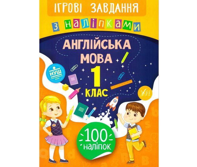 Игровые задания с наклейками  УЛА Английский язык 1 класс - Издательство УЛА - ISBN 978-966-284-762-8