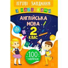 Игровые задания с наклейками  УЛА Английский язык 2 класс - Издательство УЛА - ISBN 978-966-284-763-5