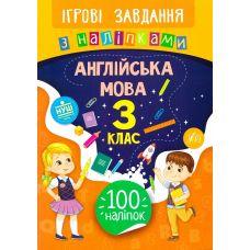 Игровые задания с наклейками  УЛА Английский язык 3 класс - Издательство УЛА - ISBN 978-966-284-764-2