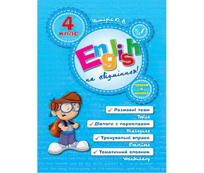 English на «отлично»! 4 клас - Издательство УЛА - ISBN 9789662840599