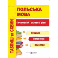 Таблицы и схемы Пiдручники i посiбники Польский язык Начальный и средний уровни