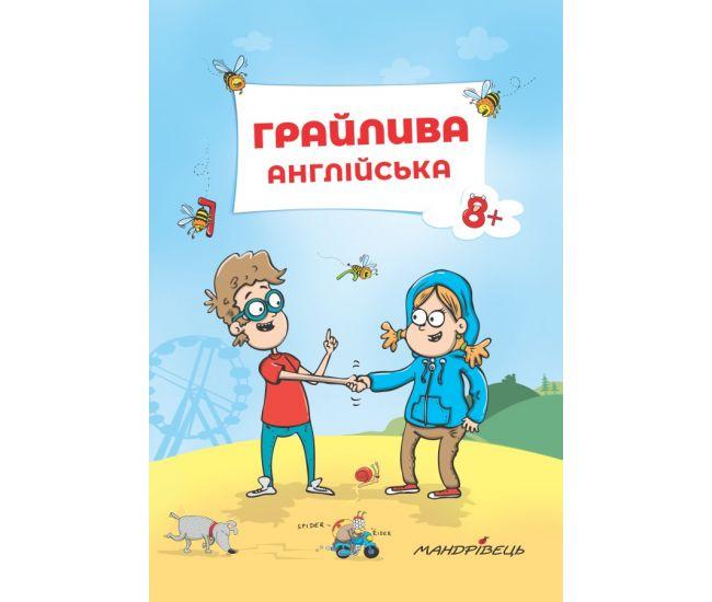 Игровой английский - Издательство Мандрівець - ISBN 978-966-944-079-2