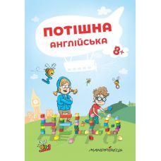 Забавный английский - Издательство Мандрівець - ISBN 978-966-944-080-8