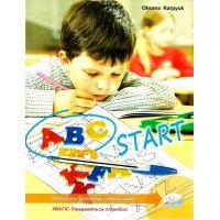 НУШ. ABC START Азбука для начинающих: Тетрадь-прописи для 1 класса