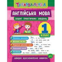 Тетрадь практических задач УЛА Английский язык 1 класс