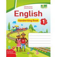 НУШ. Английский язык 1 класс. Тетрадь по письму к учебнику Гунько