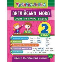 Тетрадь практических задач УЛА Английский язык 2 класс