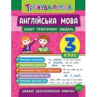 Тетрадь практических задач УЛА Английский язык 3 класс