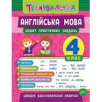 Тетрадь практических задач УЛА Английский язык 4 класс